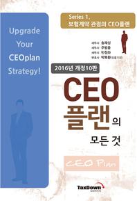 CEO 플랜의 모든 것 Series 1. 보험계약 관점의 CEO플랜