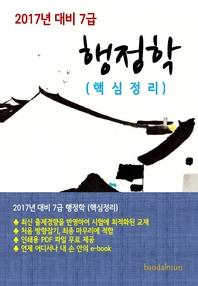 2017년 대비 7급 행정학(핵심정리)