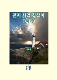 전지 사업 길잡이 TOP3
