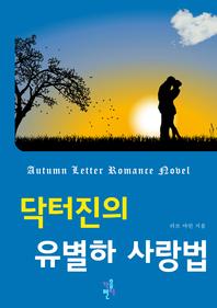 닥터진의 유별하 사랑법(전5권)