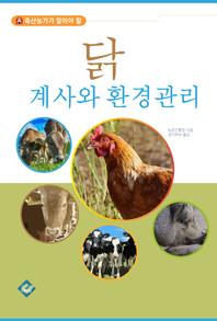 닭 계사와 환경관리