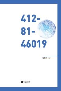 412.81.46019