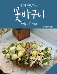꽃바구니 겨울 vol. 1 (꽃포장교실)
