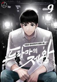 드라마의 제왕. 9