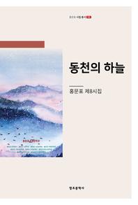 [홍문표_시집 총서_08]_동천의 하늘