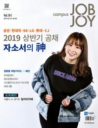 캠퍼스 잡앤조이 (CAMPUS Job & Joy) 161호