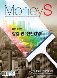 머니S 2019년 3월 584호 (주간지)