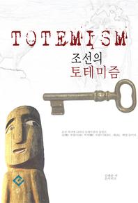 조선의 토테미즘