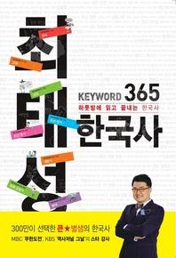 [ePub3.0] 최태성 Keyword 365 한국사
