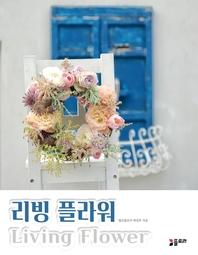 리빙 플라워(Living Flower)