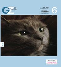 GZ 2020년 06월호