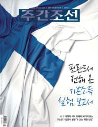 주간조선 2614호 (2020년 06월 29일)