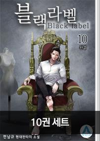 블랙 라벨 10권 세트