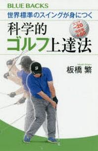 世界標準のスイングが身につく科學的ゴルフ上達法