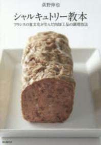 [해외]シャルキュトリ-敎本 フランスの食文化が生んだ肉加工品の調理技法