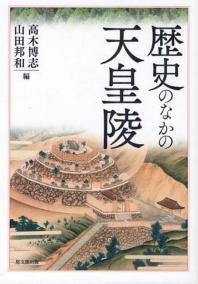 歷史のなかの天皇陵
