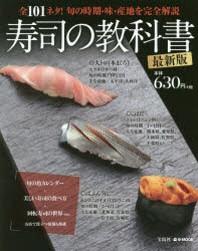 [해외]壽司の敎科書 全101ネタ!旬の時期.味.産地を完全解說