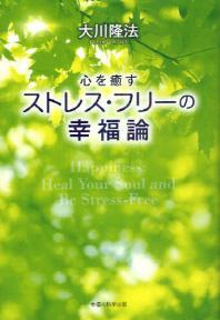 [해외]心を癒すストレス.フリ-の幸福論