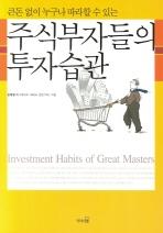 주식부자들의 투자습관