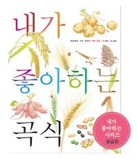 내가 좋아하는 곡식(보급판)(세밀화로 그린 어린이 자연 관찰 13)