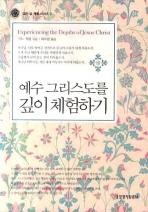 예수 그리스도를 깊이 체험하기(2판)(깊은 삶 체험 시리즈 2)