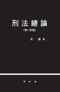 형법총론(11판)(양장본 HardCover)