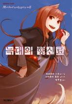 늑대와 향신료. 14(익스트림 노벨(Extreme Novel))