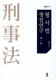 형사법 쟁점연구. 1(리걸플러스 97)(양장본 HardCover)