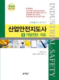 산업안전지도사. 3: 기업진단·지도(개정판)