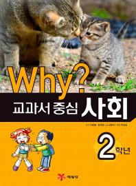 Why? 교과서 중심: 사회 2학년