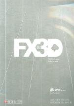 FX IN 3D(CD2장포함)