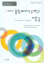 올림피아드 수학의 지름길:초급(하)(초등학생을 위한)