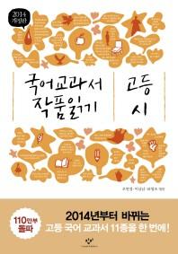 국어 교과서 작품 읽기: 고등 시(개정판)