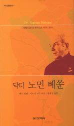 닥터 노먼 베쑨 (2010년 2판27쇄)