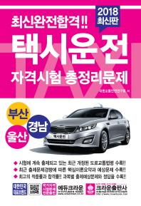 택시운전 자격시험 총정리문제(부산 울산 경남)(2018)(8절)(최신완전합격)(택시운전 2814)