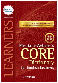 Core Dictionary for English Learners(메리엄웹스터 코어 영영한사전)(Merriam-Webster s)
