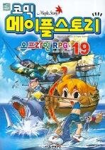 메이플 스토리 오프라인 RPG. 19 / 서울문화사 [1-620]