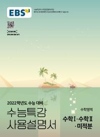 고등 수학영역 수학1 수학2 미적분(2021)(2022 수능대비)(EBS 수능특강 사용설명서)