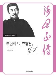 루쉰의 아큐정전 읽기(세창명저산책 27)