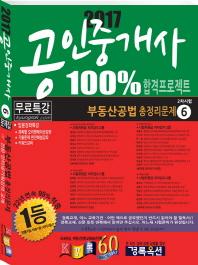 부동산공법 총정리문제(공인중개사 2차 시험)(2017)(공인중개사 100% 합격프로젝트 6)