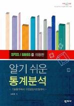 통계분석(알기쉬운)(SPSS/AMOS를 이용한)