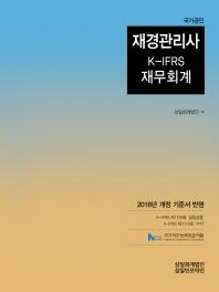 재경관리사 K-IFRS 재무회계(2018)(국가공인)(전면개정판)