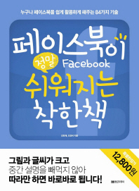 페이스북이 정말 쉬워지는 착한책(정말 쉬워지는 착한책 시리즈)