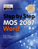 STEP BY STEP MOS 2007 WORD(MOS 시험대비서)(CD1장포함)