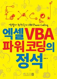 엑셀 VBA 파워 코딩의 정석(엑셀러 권현욱의 VBA Power Coding)