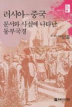 러시아 중국 문서와 사실에 나타난 동부국경(동북아 역사재단 번역총서 28)