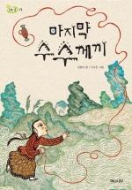 마지막 수수께끼(책 읽는 어린이 연두 잎  1)