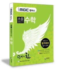 초졸 검정고시 수학(합격의 힘)(iMBC 캠퍼스)