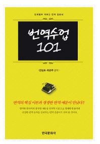 번역수업101