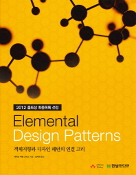 Elemental Design Patterns(엘리멘탈 디자인 패턴)